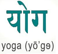 йога на санскрипте